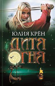 Юлия Крен -Дитя огня