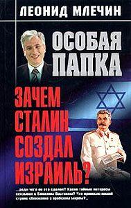 Леонид Млечин -Зачем Сталин создал Израиль?
