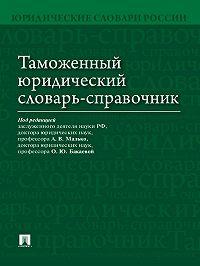Коллектив авторов -Таможенный юридический словарь-справочник