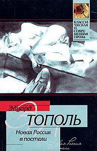 Эдуард Владимирович Тополь -Новая Россия в постели