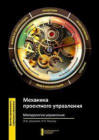 Н. Персод -Механика проектного управления. Методология управления