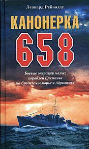 Леонард Рейнолдс -Канонерка 658. Боевые операции малых кораблей Британии на Средиземноморье и Адриатике