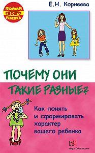 Елена Корнеева -Почему они такие разные? Как понять и сформировать характер вашего ребенка