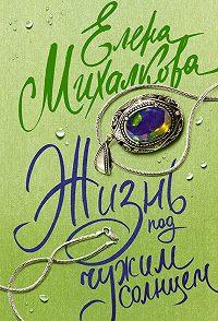Елена Михалкова -Жизнь под чужим солнцем