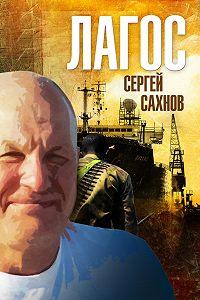 Сергей Сахнов - Лагос