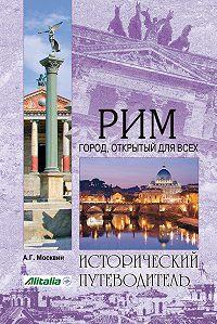 А. Г. Москвин -Рим. Город, открытый для всех