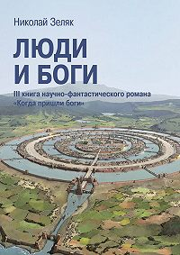 Николай Зеляк -Люди и боги. III книга научно-фантастического романа «Когда пришли боги»