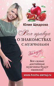 Юлия Щедрова - Вся правда о знакомствах с мужчинами. Все самые достойные мужчины будут нашими!