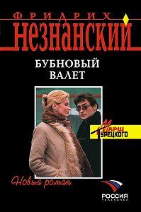 Фридрих Незнанский - Бубновый валет
