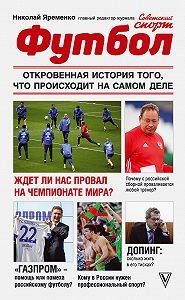 Николай Яременко -Футбол: откровенная история того, что происходит на самом деле