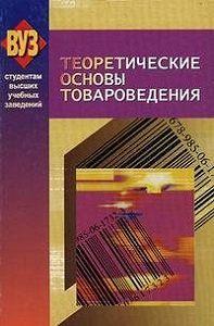 Коллектив авторов - Теоретические основы товароведения