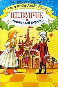 Эрнст Гофман -Щелкунчик и мышиный король