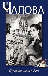 Елена Чалова - Пустите меня в Рим