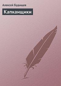 Алексей Будищев -Капканщики