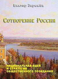 Виктор Заремба - Сотворение России. Национальная идея и стратегия общественного созидания