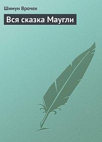 Шимун Врочек -Вся сказка Маугли