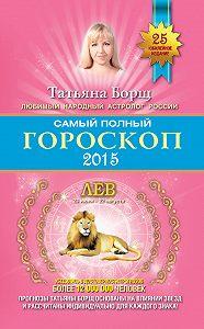 Татьяна Борщ -Самый полный гороскоп. Прогноз на 2015 год. Лев