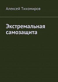 Алексей Тихомиров -Экстремальная самозащита