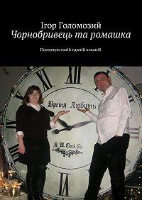 Ігор Голомозий -Чорнобривець та ромашка. Посвячую своїй єдиній коханій
