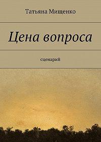 Татьяна Мищенко -Цена вопроса