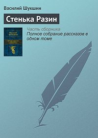 Василий Шукшин - Стенька Разин