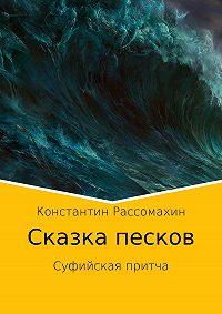 Константин Александрович Рассомахин -Сказка песков. Суфийская притча