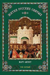 Жития русских святых. В 2 томах. Том 1: Март-август