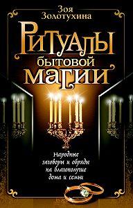 Зоя Золотухина - Ритуалы бытовой магии