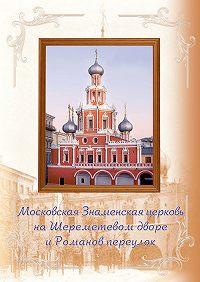 С. Выстрелков -Московская Знаменская церковь на Шереметевом дворе и Романов переулок