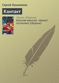 Сергей Лукьяненко -Контакт