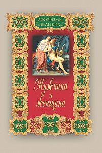Алексей Давтян -Мужчина и женщина