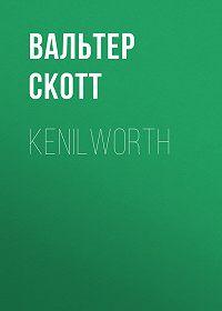 Вальтер Скотт -Kenilworth