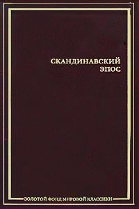 Сборник -Скандинавский эпос