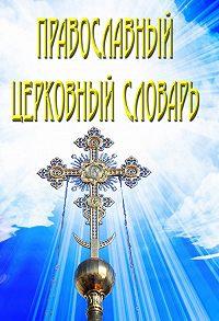 В. Южин -Православный церковный словарь