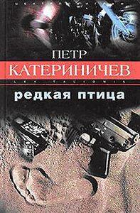 Петр Катериничев -Редкая птица