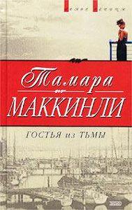 Тамара Маккинли - Гостья из тьмы