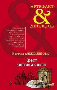Наталья Николаевна Александрова -Крест княгини Ольги