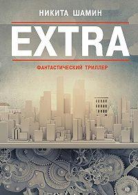 Никита Шамин -EXTRA. Фантастический триллер