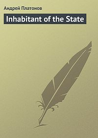 Андрей Платонов - Inhabitant of the State