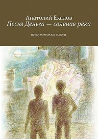 Анатолий Ехалов -Песья Деньга – соленая река