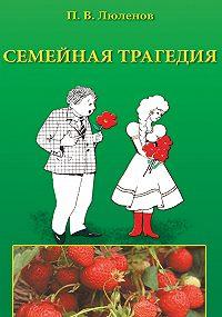 Петр Люленов -Семейная трагедия
