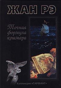 Жан Рэ -Майенская псалтирь