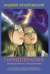 Анджей Kaчоровский -Гипнотерапия как метод работы с подсознанием