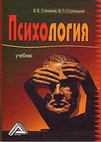 Вадим Ступницкий -Психология