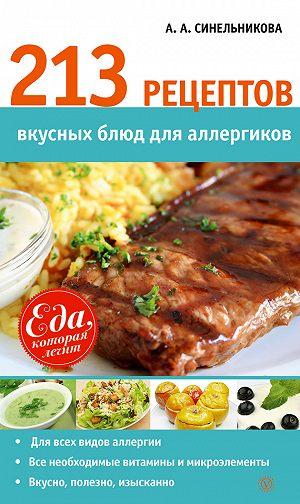 a1113b74d0bc А. А. Синельникова -213 рецептов вкусных блюд для аллергиков. Читать отрывок