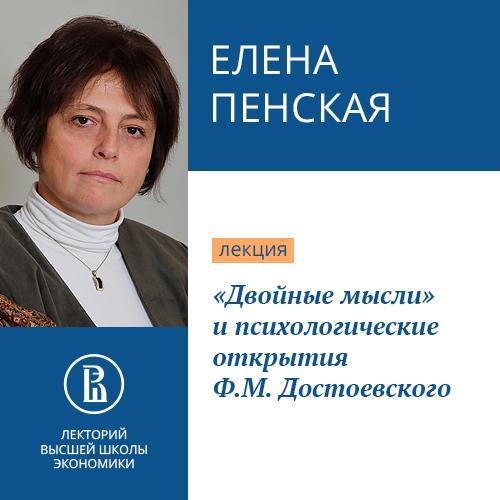 «Двойные мысли» и психологические открытия Ф.М. Достоевского