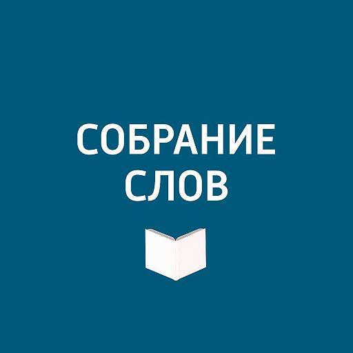 """Купить аудиокнигу """"Большое интервью Артёма Овчаренко"""""""