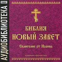 """Купить аудиокнигу """"Библия. Новый завет. Евангелие от Иоанна"""""""