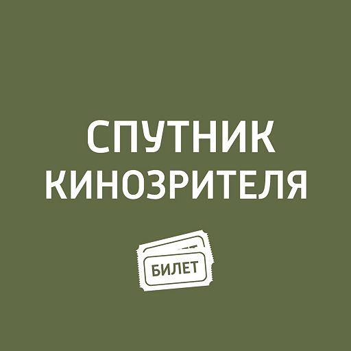 """С утра Антон посмотрел фильм """"Джеки"""""""