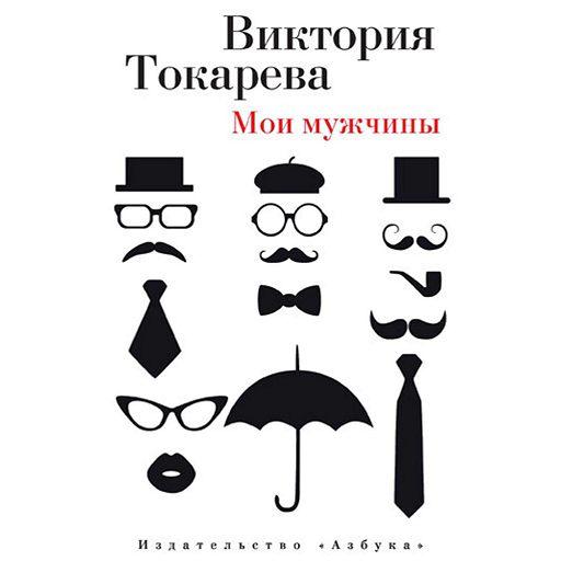 Мои мужчины (сборник)
